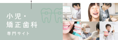 小児・矯正歯科専門サイト