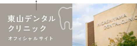 東山デンタルクリニック オフィシャルサイト